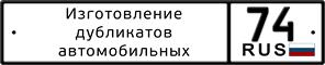Мы изготавливаем дубликаты госномеров в Челябинске взамен утеряных, украденных или поврежденных
