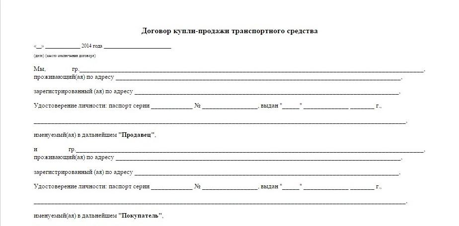 Оформление договоров купли-продажи транспорта в Челябинске