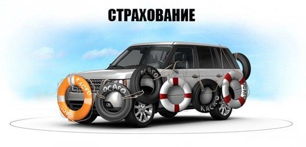 Страхование ОСАГО и КАСКО в Челябинске